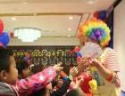 儿童生日派对气球造型 小丑魔术泡泡秀杂耍美女不倒翁十米长
