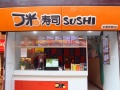 可米寿司招商官网