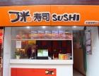可米寿司招商