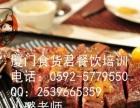 牛排意大利面菠萝饭咖喱饭培训加盟 酒店