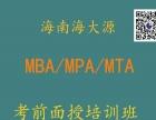 海南海口海大源MBA/MPA/MTA面授培训
