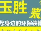 上海专业承接:家装服务、店铺装修、办公室装修施工