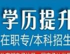 徐州专科本科学历招生 学信网查询徐州学历教育领跑者