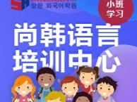 南山世界之窗-韩语基础学习班火热招生中!