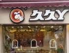 美食小吃加盟久久丫加盟多少钱1W开店