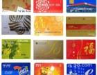 北京多年高价回收购物卡