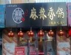赛味轩麻辣香锅 烧烤全国加盟!