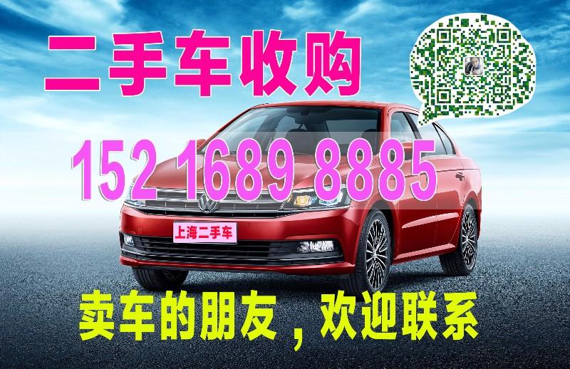 上海宝山二手车回收