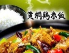 小碗菜免费加盟 蒸菜黄焖鸡瓦罐汤加盟