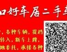 河南周口专业咨询办理各种车辆有关业务