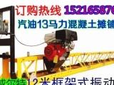 【很洋气的【12.5米混凝土摊铺机】