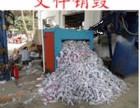 广州办公用品销毁