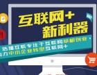 网站建设 APP开发 网站seo优化就来浩翔互联
