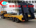 芜湖市江淮前四后八挖掘机平板拖车 哪里有卖
