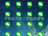 苹果手机微信助手 ios 手机版 微信营销软件30大功能全自动加