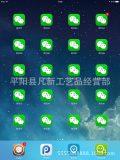 苹果手机微信助手 ios 手机版 微信营销软件30大功能全自动加好友