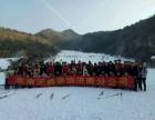 金象山滑雪场团队预定电话滑雪年会一站式