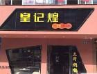 上海成都皇记煌三汁焖锅加盟费 怎么加盟