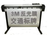 3M反光膜刻字机,刻豹刻字机KB135S超强级反光膜