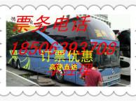 (胶州到广州卧铺大巴客车)185 0639 3708 直达车