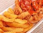 全国鸡排加盟店榜鸡排奶茶汉堡小吃店1店顶N店