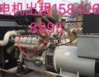 盘锦大型发电机出租100千瓦以上进口发电机租赁