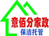 提供外派保洁员-公司单位保洁托管-增值税票