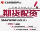 仙桃汇发网期货配资公司期货交易软件有哪些?