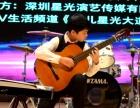 深圳专业儿童吉他教学 一对一教小孩零基础学吉他 罗湖福田南山