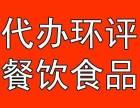 宁波代办餐饮小吃店饭店零食店超市执照环评食品经营许可证