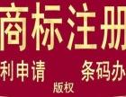黄山商标注册,专利申请,淘宝天猫条形码办理