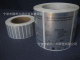 厂家定做不干胶印刷 透明不干胶 防伪不干胶 亚银不干胶 光银定制