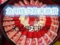 宣城郎溪县急用钱贷款公司