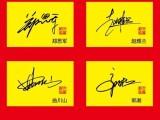 山西太原张龙签名设计