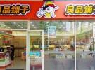 郑州良品铺子加盟费用多少钱