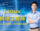 上海Linux培训学校 Linux网络工程师培训学校