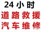 沧州本地汽车救援 拖车救援 补胎换胎 汽车搭电 送油