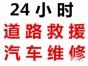 北京怀柔紧急救援拖车搭电补胎亏电抛锚救援24小时上门