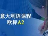 廣州哪里的意大利語學校好 聽 說 讀 寫全面提高