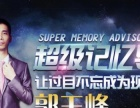 九月,金秋开学季,21世纪中国较早的记忆冠军,教你如何高效背