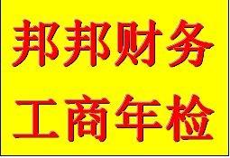 长沙公司注册代办,找邦邦财务,省心,省时,省事
