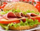 西式快餐汉堡招商 餐饮加盟低成本创业