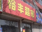 裕丰超市加盟火爆招商中!