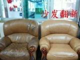 佛山沙发翻新、沙发维修、换各种真皮、超纤皮、环保皮