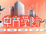 北京市电子商务职业学校北京新华 电商培训学校