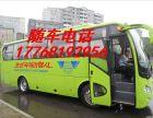 从威海到江北大巴车直达 17768192956