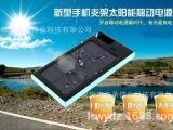 超薄10000毫安三防手机支架太阳能移动