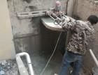 北京楼板切割墙体切割