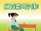 中文阅读和写作 中文阅读和写作培训 上海昂立少儿教育