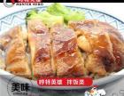 上海油炸鸡排加盟店 加盟一个鸡排店要多少钱